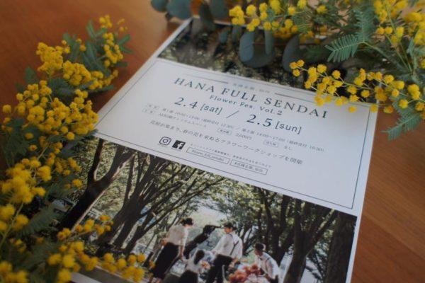 花降る街、仙台 vol.2 ミモザ