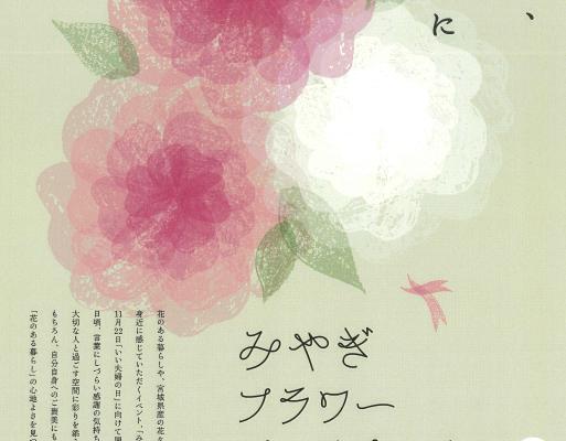 みやぎフラワーフェスティバル2018秋