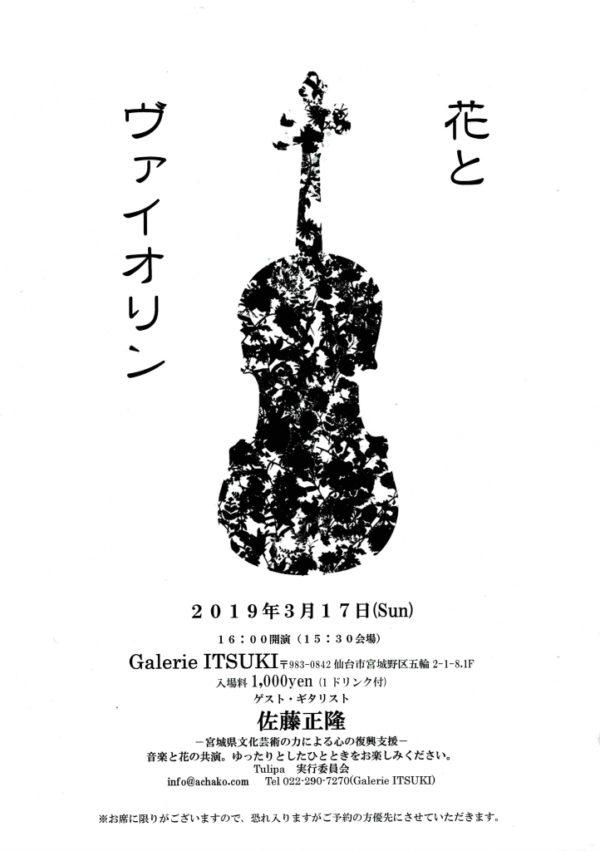 花とヴァイオリン 2019